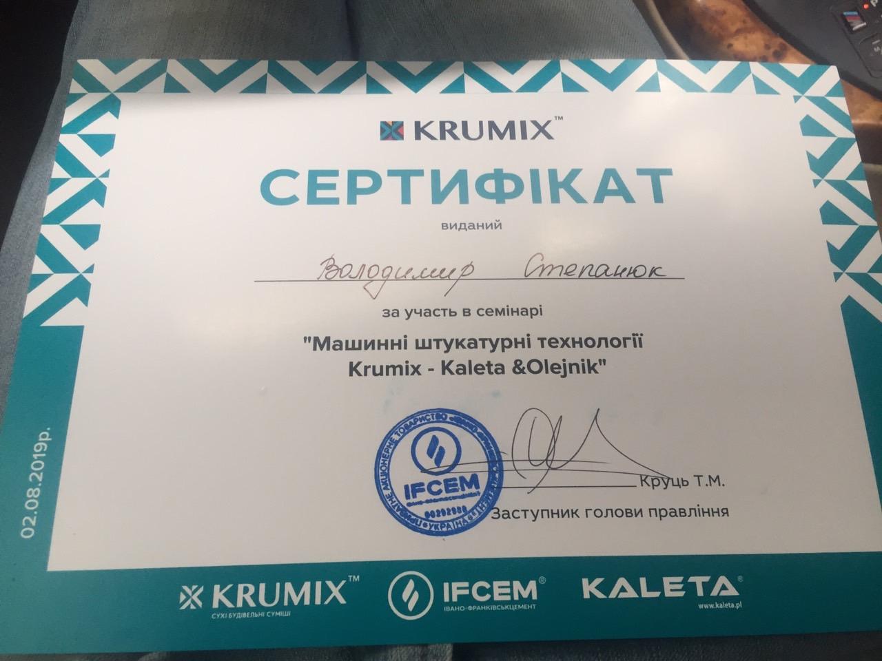 сертификат качества на машинную штукатурку